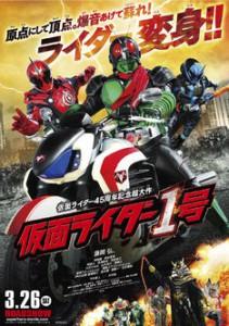 仮面ライダー1号ポスター