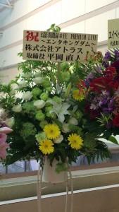 アトラスの花