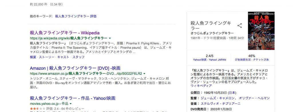 フライングキラー検索2