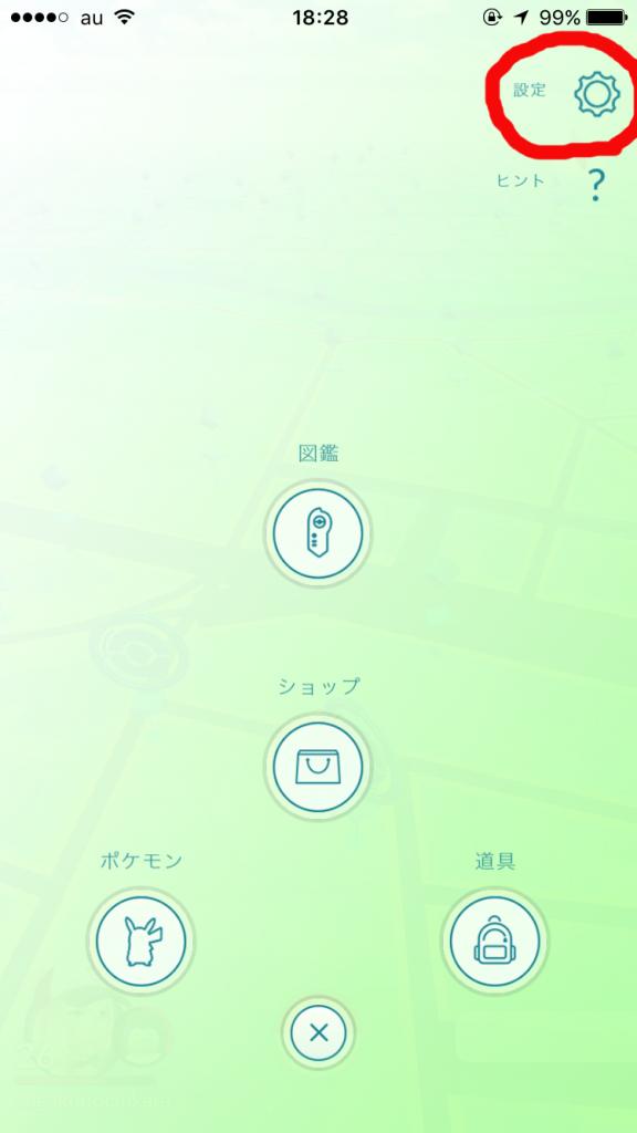 ポケモンGOセッティング2