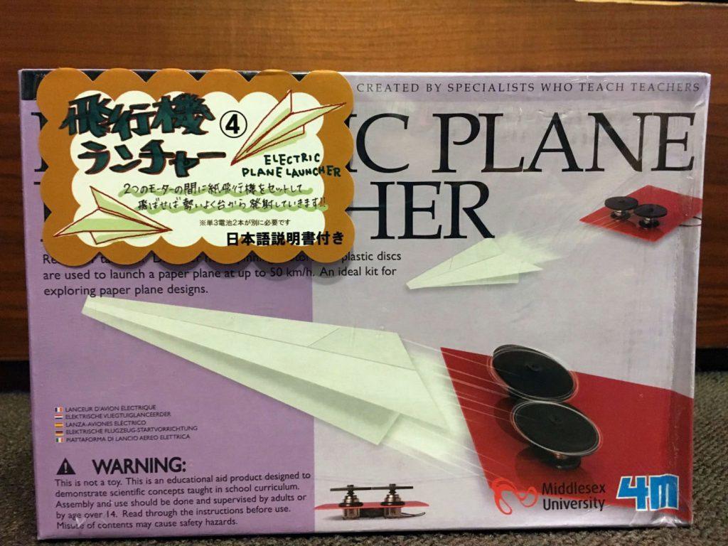 紙飛行機ランチャー